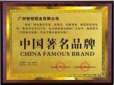 China Famous Brand