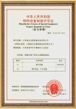 A1 & A2 license for Design & Manufacture in PRC