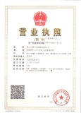 Weidansi Business License
