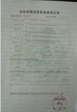 Company Export License