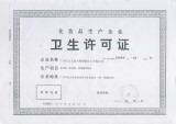 Chinese FDA Sanitation License