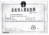 Business License of Shenzhen Hongye Silicone Rubber Company