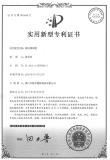 Utility Model Patent Certificate (Digital film)