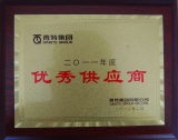 Company is honored the best Supplier by Qingte Group.