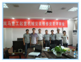 Lifting Machinery Installation And Maintenance Qualification Review Meeting