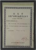 Enterprise product implementation standard registration certificate