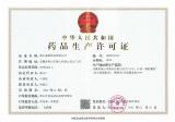 CFDA lisence-WAN20160181