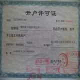 account open permit