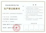 Production Registration Ratification