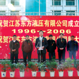 company anniversary celebrations of DONGFANG