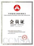 Certificate of China Construction Metal Structure Association