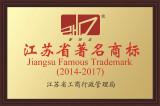 Jiangsu Famous Trademak(2014-2017)