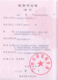Tax Registration Licence