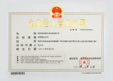 Registration of business licence