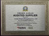 Audited supplier certification