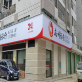 Liuzhou Bank interior decoration