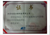 China logistics technoloty association