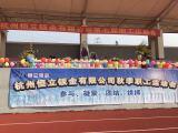 HANGZHOU HENGLI 7TH WORKERS FALL SPORT