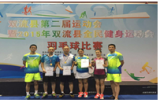 Badminton competition-1