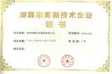 Shenzhen Hi-tech Ceritficate