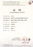 Patent 9