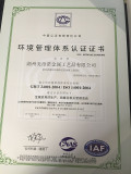 GB/T24001-2004/ISO 14001:2004