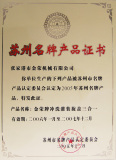Suzhou famous brand product certificate