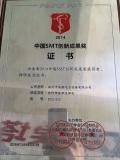 SMT Innovation Achievement Award(SMT Machine)