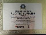 Certificate of Zhuhai Yukming Technolgy Co., Ltd.