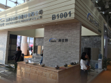 2016 Xiamen Stone Fair