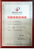 014 National patent award for X-Ray inspection machine