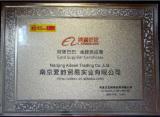 Alibaba Golden Supplier Certificate