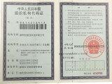 China Company Organization Certificate