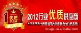 excellent supplier 2012