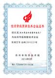 High Technology Enterprise of Taizhou