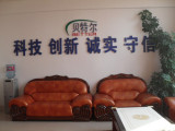 Meeting Room A of Shandong Better Environmental Protection Technology Co., Ltd.