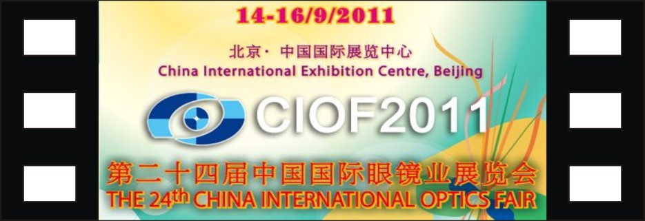 2011 The 24th CHINA INTERNATIONAL OPTICS FAIR