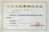 Certificate of Private Scientific & Technological Enterprise