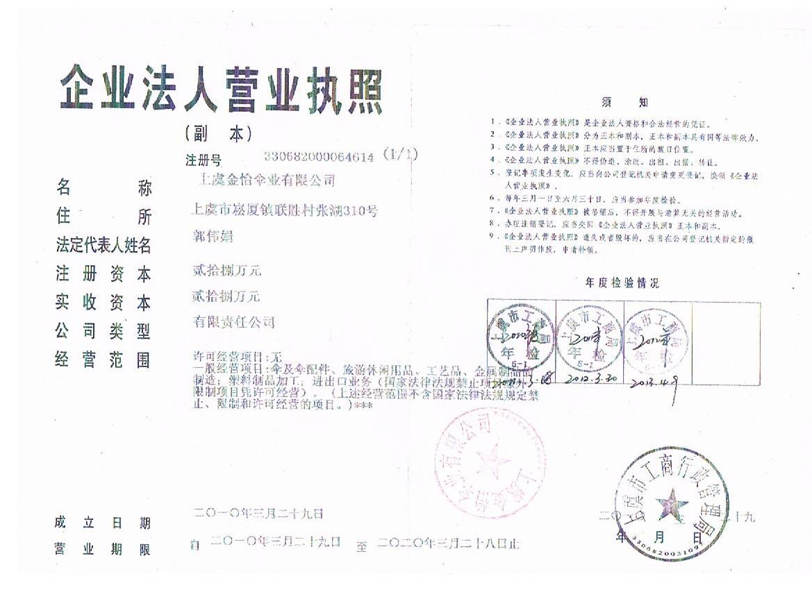 JIN YI Umbrella Business Lisense