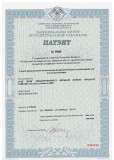 The Republic of Belarus Patent Certificate