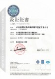 ISO9001:2008 Certificate of Registration(Chinese Version)