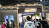 2017 Guangzhou international lighting Exhibition