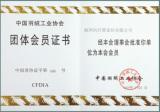 China down Industry Association memebership certificate