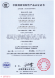 residual current operated MCCB CCC certificate