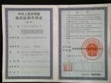 Org. Code Certificate
