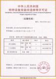 Tavol Manufacture License