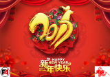 2017 Chinese Lunar New Year holiday