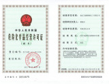 license for hazardous chemicals
