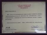 C-TPAT certificate