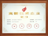 High&new technology enterprise Certificate